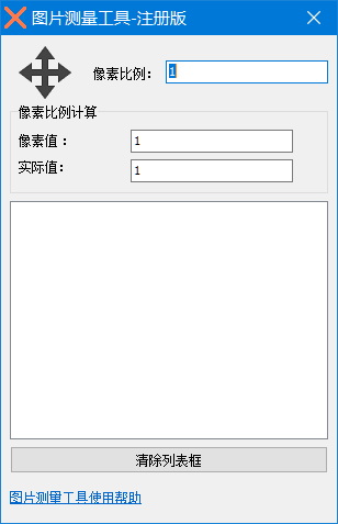 图片测量软件工具下载链接